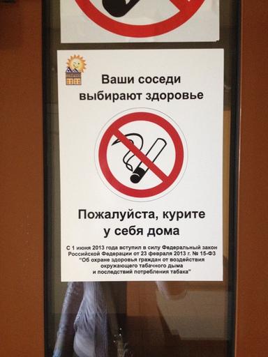 курите дома.jpg
