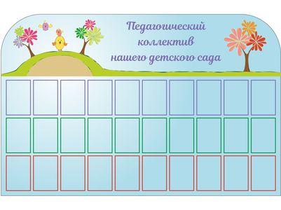 Педколлектив нашего садика 185х120 (30 карманов А5)