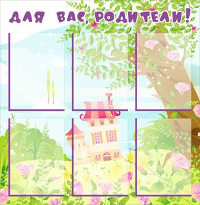 Весеннее дерево 6карманов 89х89см