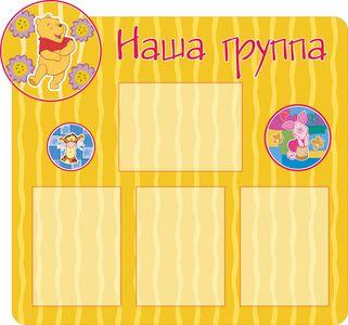 Винни-Пух желтая гамма 4 кармана
