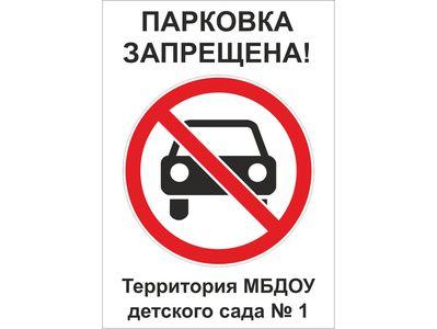 Парковка запрещена формат А4