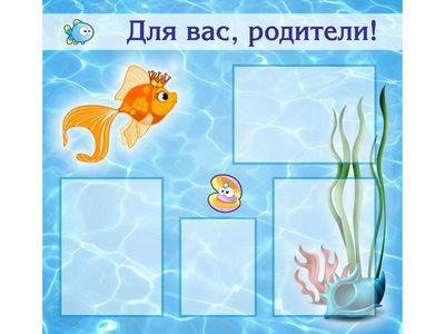 Золотая рыбка 90х85см 4 кармана